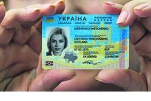 С января 2016 паспорта граждан Украины заменят на ID-карты