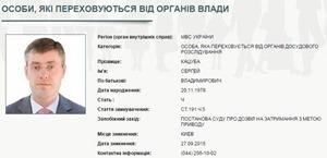 МВД объявило в розыск экс-чиновников Нафтогаза, братьев Кацуб