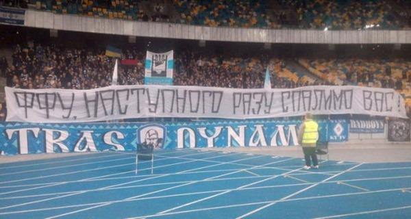 Ультрас «Динамо» пригрозили сжечь ФФУ
