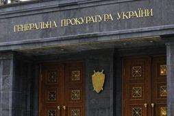 ГПУ: Санкции в отношении 17 экс-чиновников Украины не были отменены