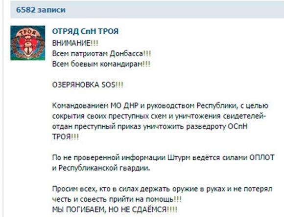 "Конфликт в ""ДНР"": террористы Захарченко уничтожили отряд «Троя»"