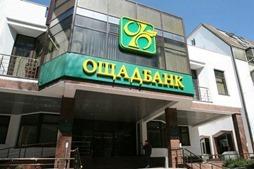 Ощадбанк подал иск против РФ из-за утраты имущества в Крыму