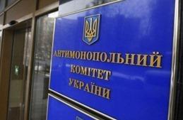 АМКУ оштрафовал «Газпром» на 85 миллиардов гривен