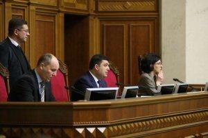 Рада изменила процесс внесения изменений в Конституцию