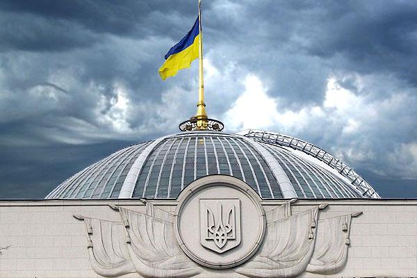 Верховная Рада Украины последние новости.
