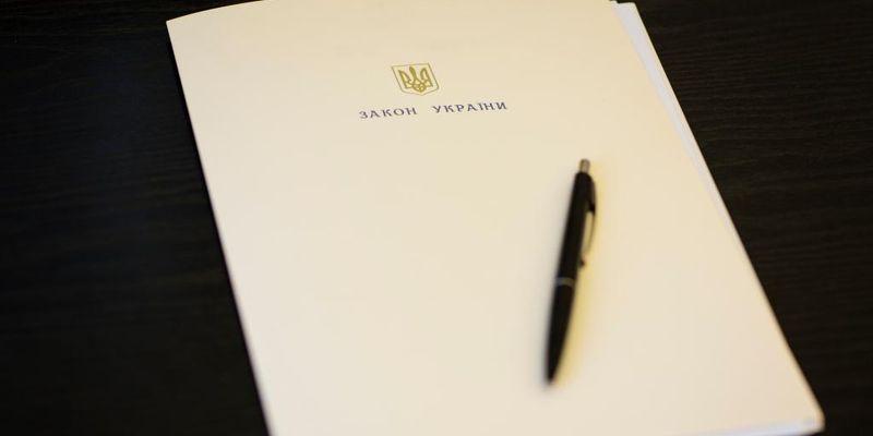 Новости законодательства Украины