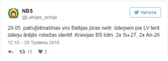 Возле границ Латвии зафиксированы четыре военных самолета РФ