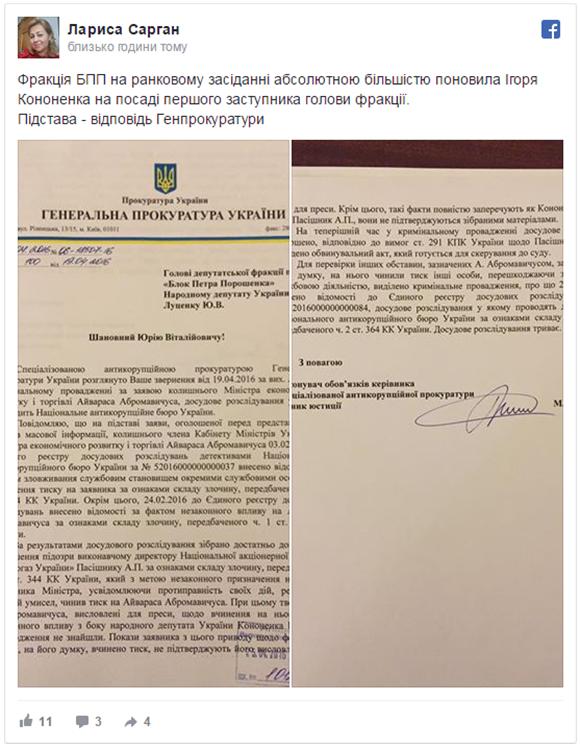 БПП восстановил Кононенко в должности