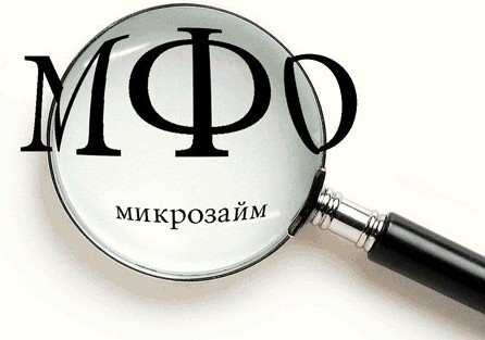 МФО микрозайм