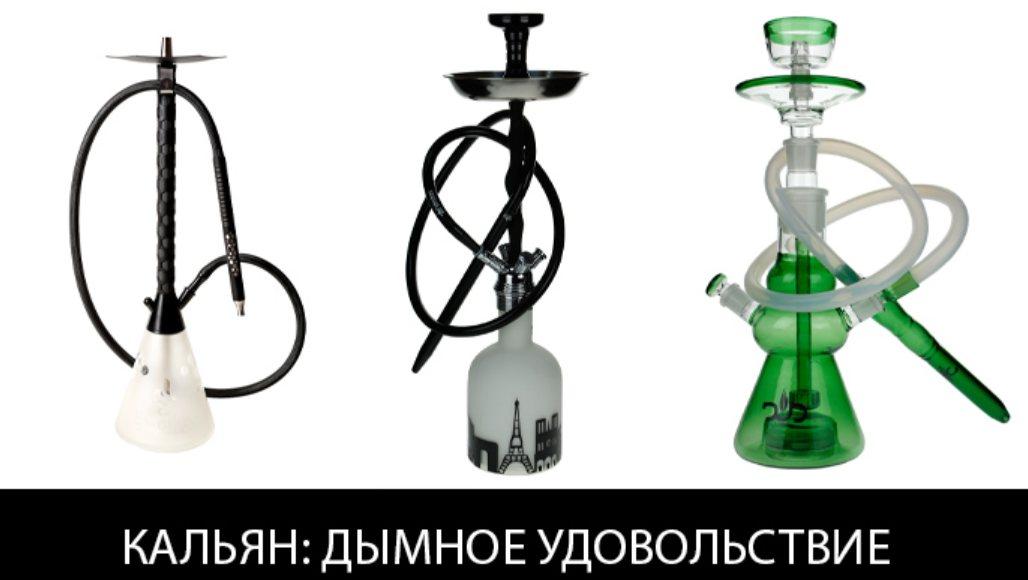 Кальян: дымное удовольствие